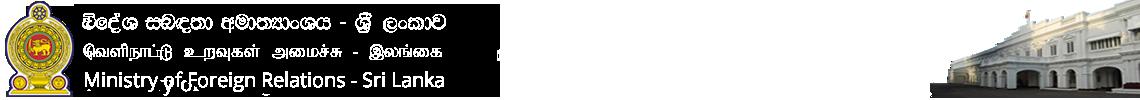 வெளிநாட்டு உறவுகள் அமைச்சு