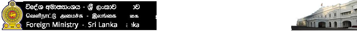 வெளிநாட்டு அமைச்சு - இலங்கை
